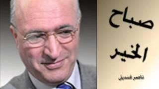 صباح امة يبكي لحالها الحجر - ناصر قنديل Mqdefault-20141214-114414